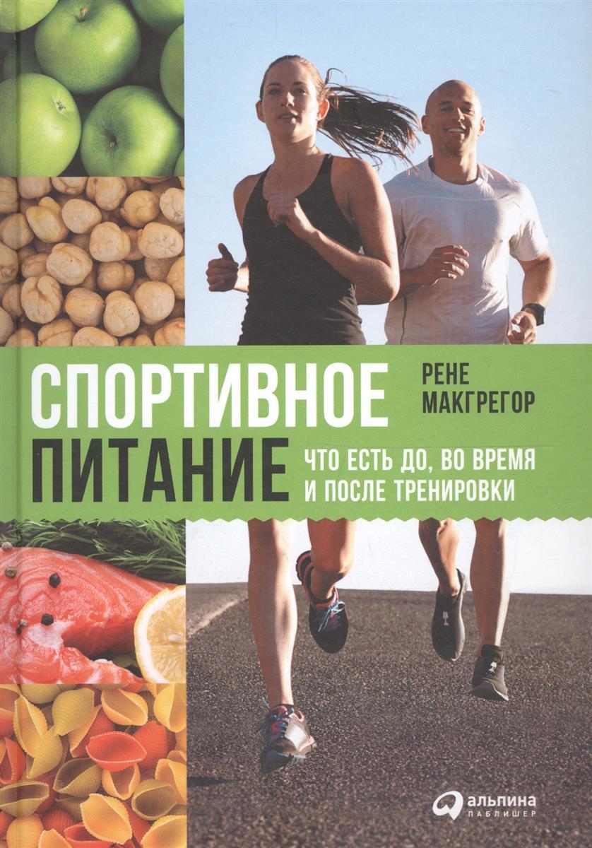 Спортивное питание: Что есть до, во время и после тренировок
