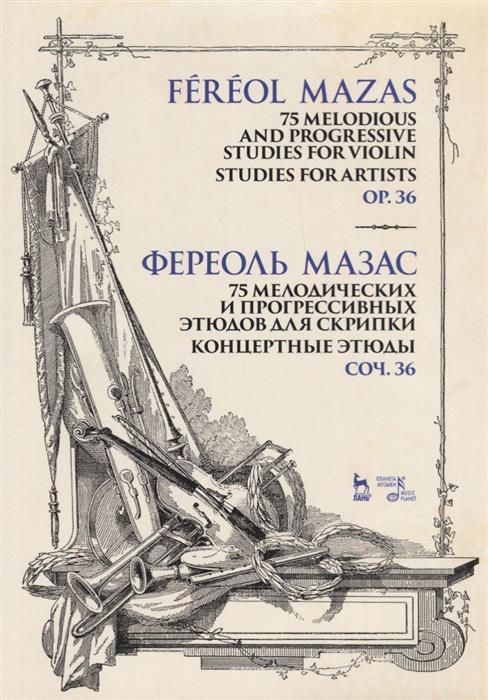 Мазас Ф. 75 melodious and progressive studies for violin. Studies for Artists. Op.36. Sheet music / 75 мелодических и прогрессивных этюдов для скрипки. Концертные этюды. Соч. 36. Ноты african population studies