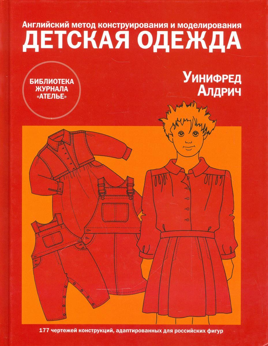 Алдрич У. Детская одежда. Английский метод конструирования и моделирования. 177 чертежей конструкций, адаптированных для российскихх фигур