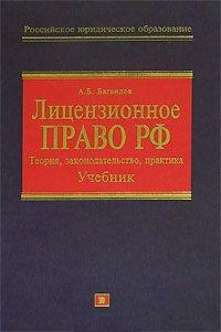 Лицензионное право РФ Учебник
