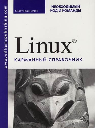 Книга Linux Карман. справ. Необходимый код и команды. Граннеман С.