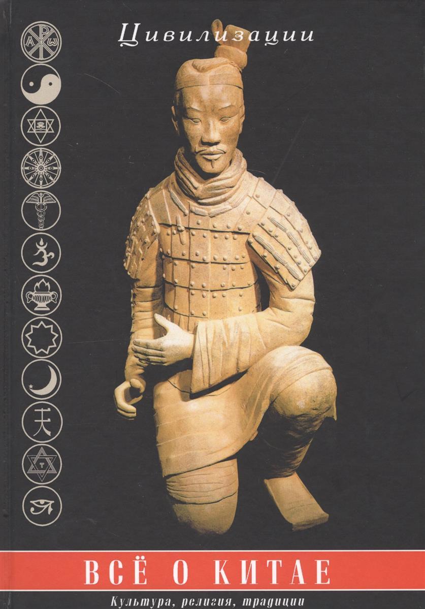 Царева Г. (сост) Все о Китае Культура религия традиции ISBN: 9785988571155