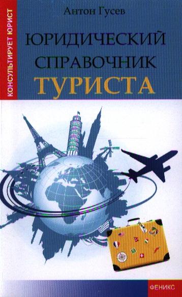 Гусев А. Юридический справочник туриста цена