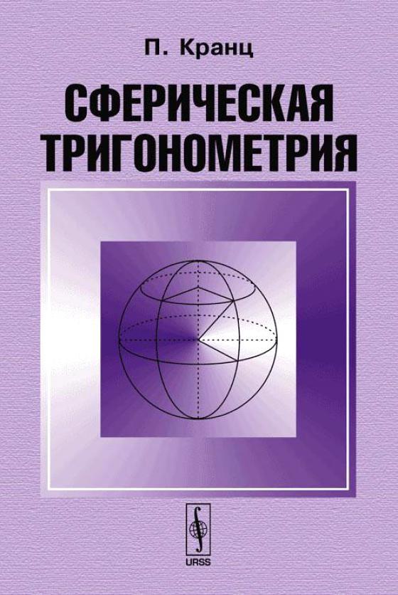 Кранц П. Сферическая тригонометрия