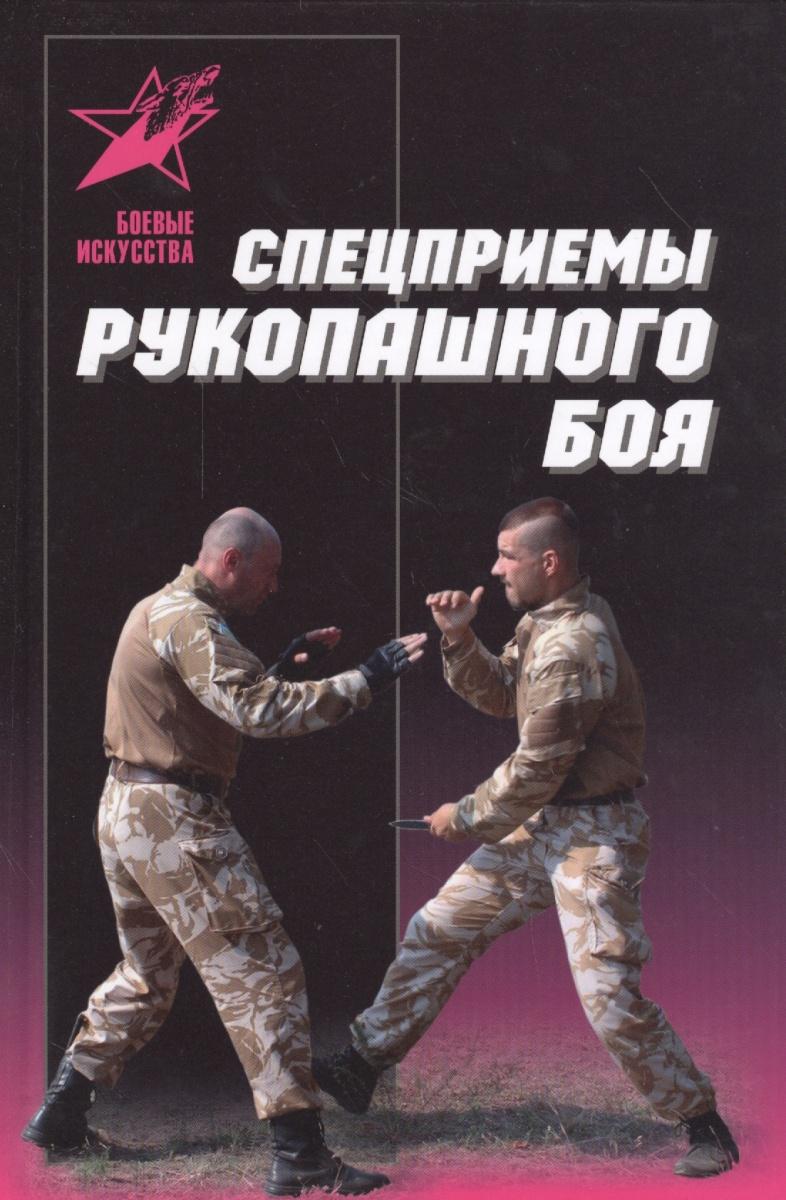 Петров М. (сост.) Спецприемы рукопашного боя. Практическое пособие