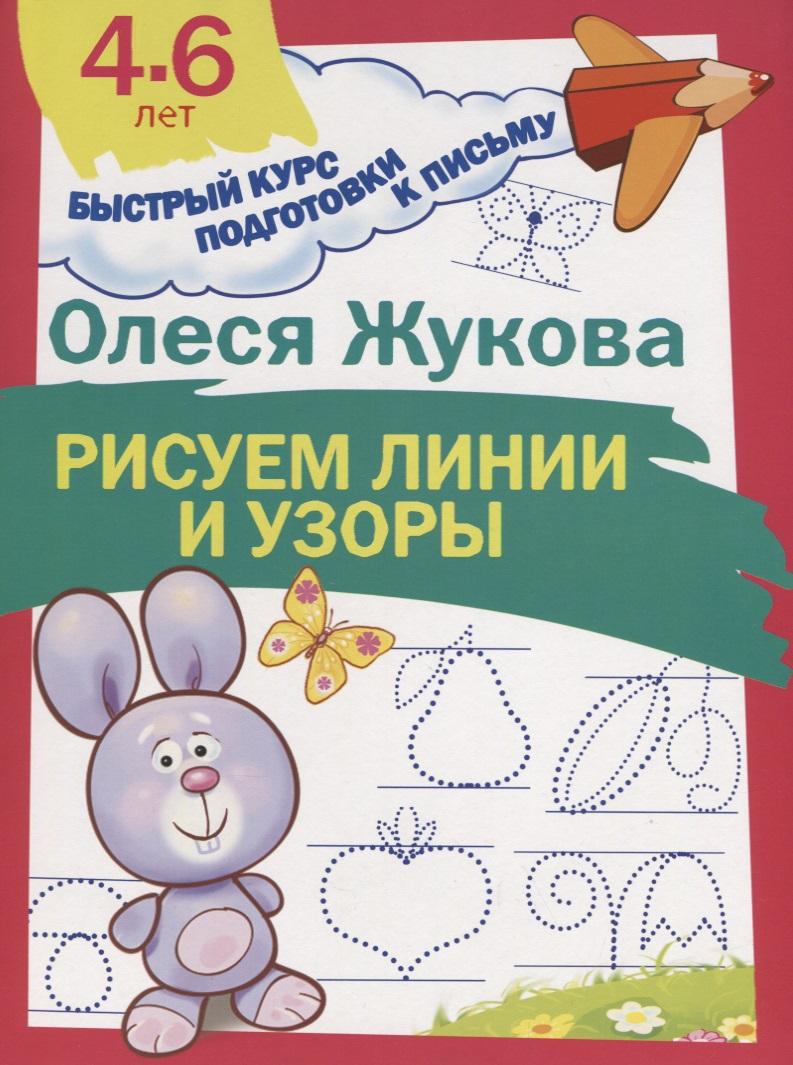 Жукова О. Рисуем линии и узоры