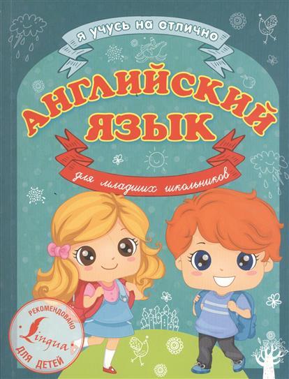 Матвеев С. Английский язык для младших школьников матвеев с а английский язык для школьников