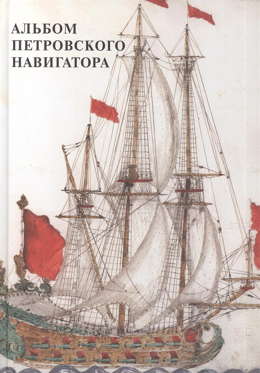 Базарова Т., Копелев Д. Альбом петровского навигатора