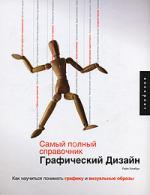 Хембри Р. Графический дизайн. Самый полный справочник