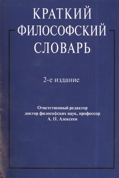 Краткий философский словарь. Издание второе, переработанное и дополненное