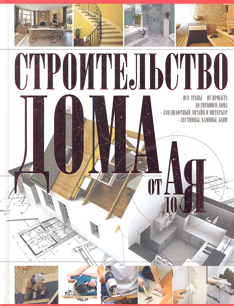 Жабцев В. Строительство дома от А до Я симонов е строительство дома быстро и дешево