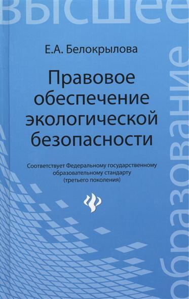 Белокрылова Е.: Правовое обеспечение экологической безопасности: учебное пособие