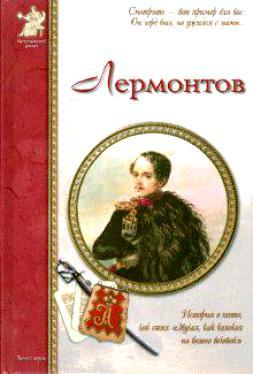 Толстиков А. Лермонтов М. Ю.