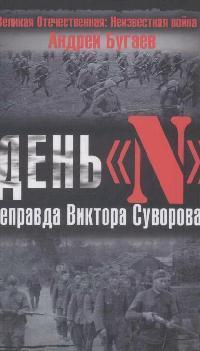 День N Неправда Виктора Суворова