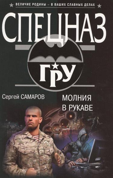 Самаров С. Молния в рукаве