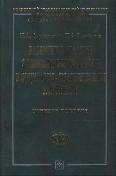 Слудковская М.: Развитие западной экономической мысли в социально-политическом контексте. Учебное пособие