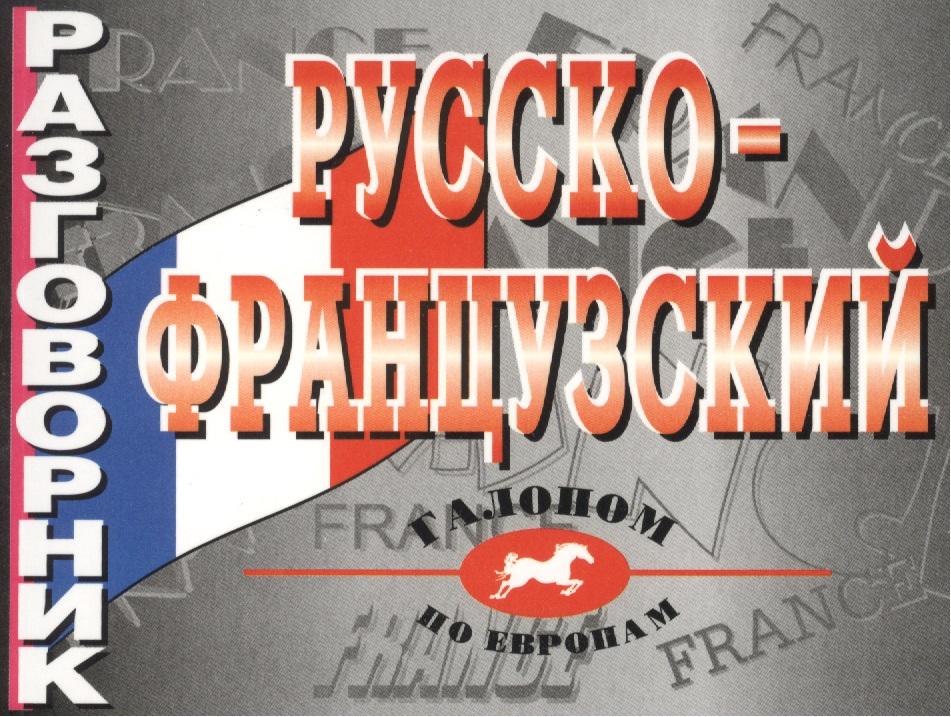 Разговорник русско-французский автор не указан иллюстрированный русско французский разговорник путеводитель