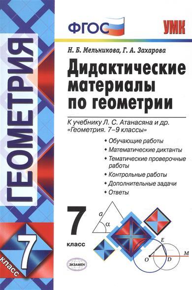 Дидактические материалы по геометрии. 7 класс. К учебнику Л.С. Атанасяна и др.