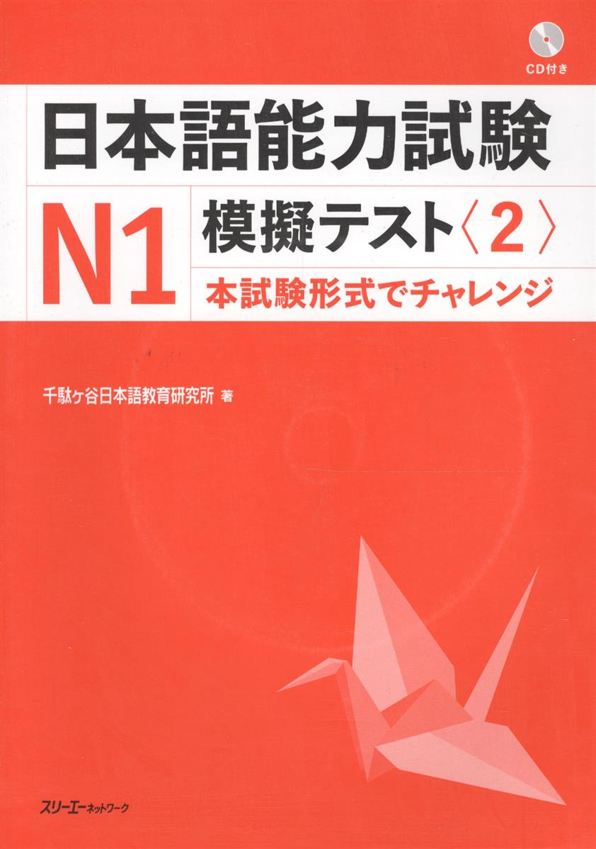 The Japanese Language Proficiency Test N1 Mock Test (2) / Тренировочные тесты JLPT N1.Часть 2 (+CD) (книга на японском языке)
