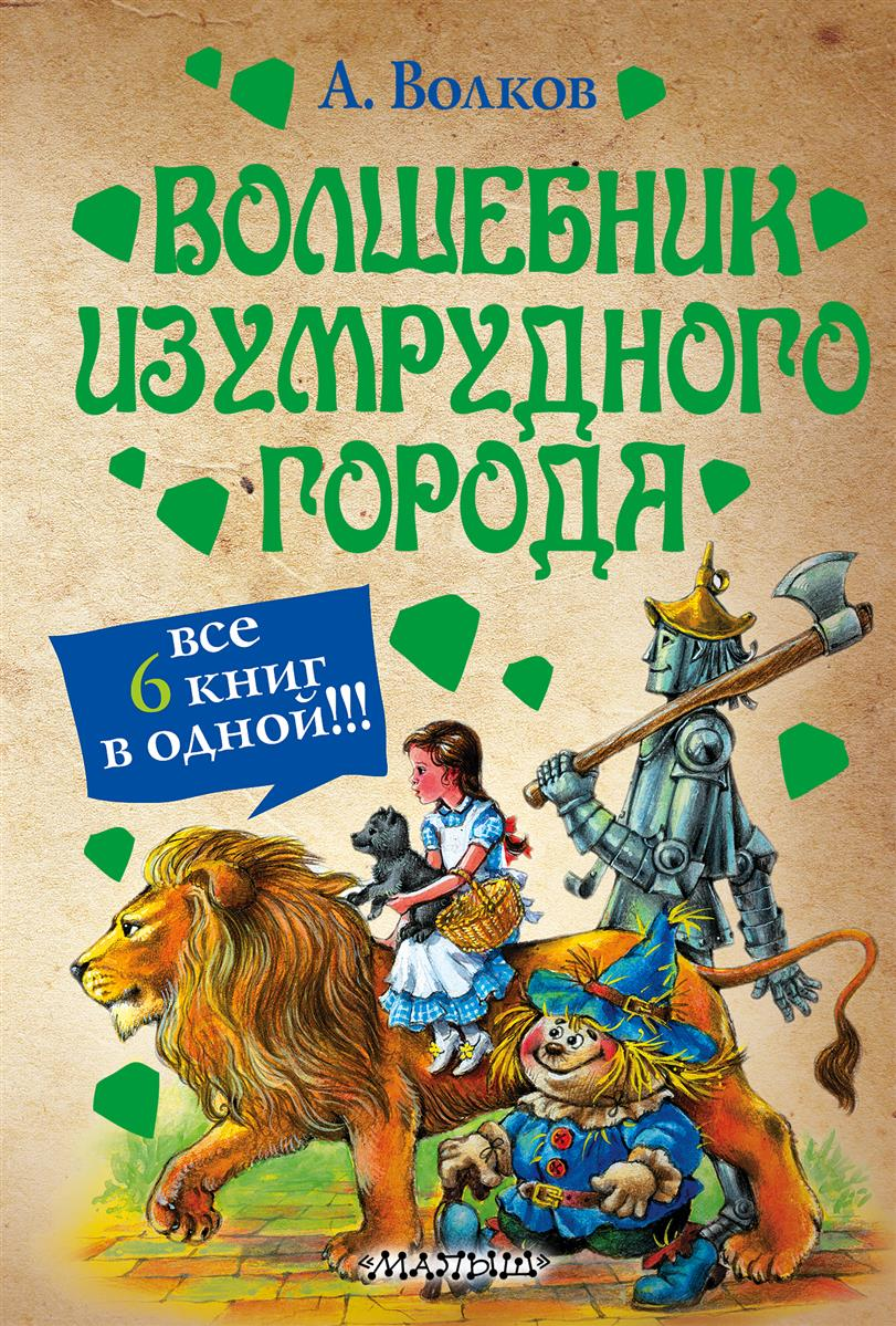 Волков А. Волшебник Изумрудного города. Все книги в одном томе. колымские рассказы в одном томе эксмо