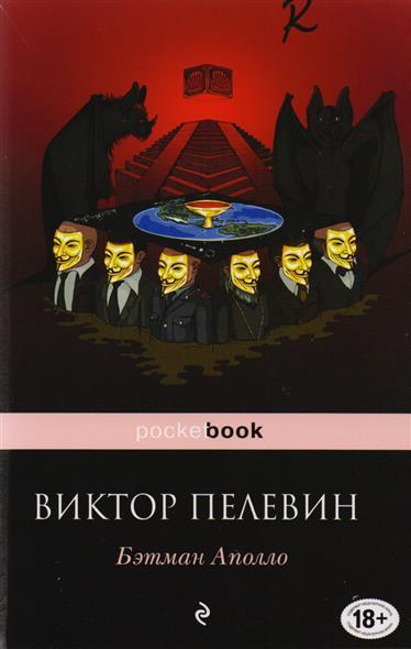 Пелевин В. Бэтман Аполло