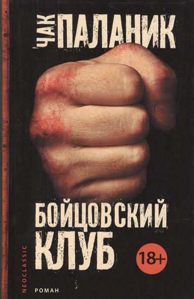 Паланик Ч. Бойцовский клуб