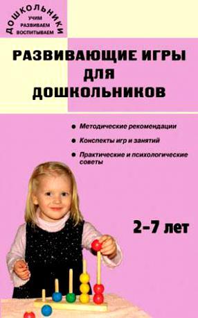 Развивающие игры для дошкольн. 2-7 лет