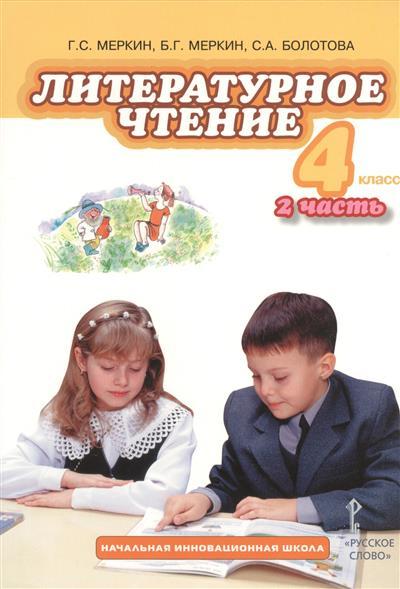 Меркин Г., Меркин Б., Болотова С. (сост.) Литературное чтение. 4 класс, 2 часть. Учебник учебники дрофа литературное чтение 4 кл учебник часть 2 фгос ритм