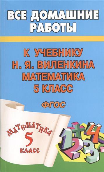 Все домашние работы к учебнику Н.Я. Виленкина