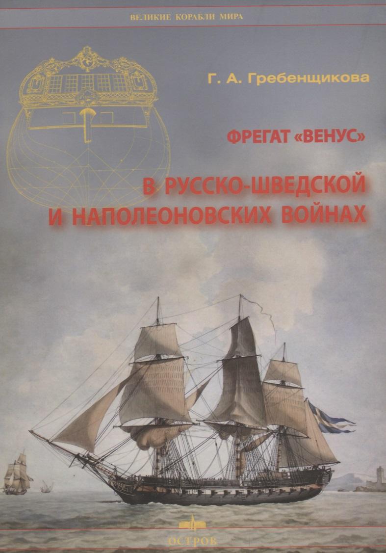 Гребенщикова Г. Фрегат Венус в русско-шведской и наполеоновских войнах