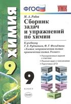 Сборник задач и упражнений по химии. 9 класс. К учебнику Г.Е. Рудзитиса, Ф.Г. Фельдмана