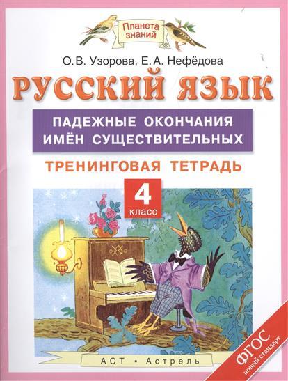 Русский язык. Падежные окончания имен существительных. Тренинговая тетрадь. 4 класс