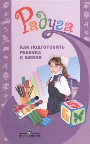Как подготовить ребенка к школе. Методическое пособие для воспитателей