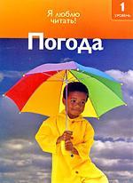 Погода Ур. 1