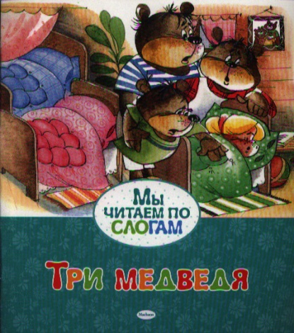 Толстой Л. Три медведя. Сказка толстой л три медведя сказка