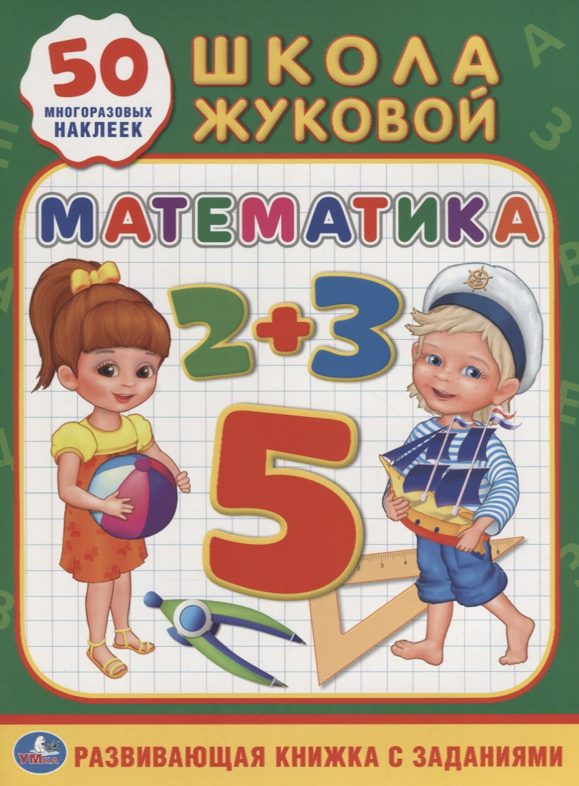 Хомякова К. (ред.) Математика. Развивающая книжка с заданиями. 50 многоразовых наклеек ISBN: 9785506018049
