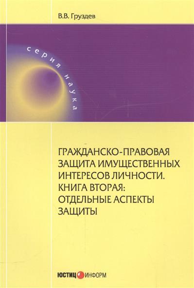 Груздев В. Гражданско-правовая защита имущественных интересов личности. Книга вторая: Отдельные аспекты защиты