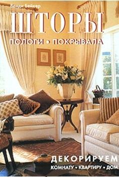 Бейкер В. Шторы пологи покрывала Декорир. комнату квартиру дом куплю квартиру в ялте евпотории
