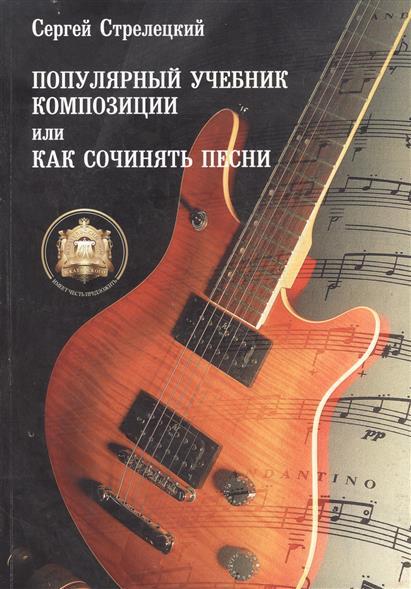 Популярный учебник композиции или Как сочинять песни