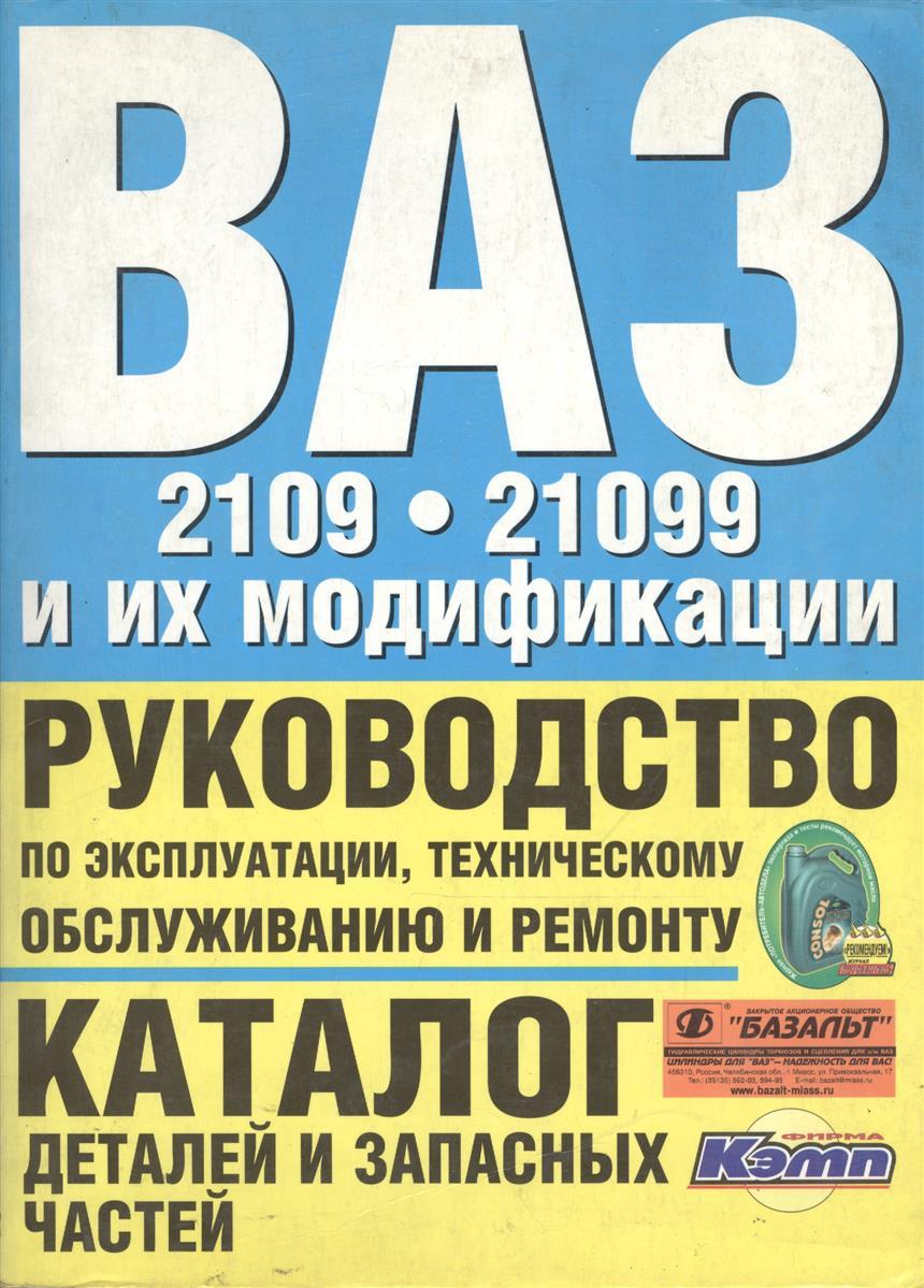 Косарев С. ВАЗ-2109, 21099 и их модиф. ISBN: 5170277113 косарев с каталог зап частей ваз 2115 2114 2113 и их модификации