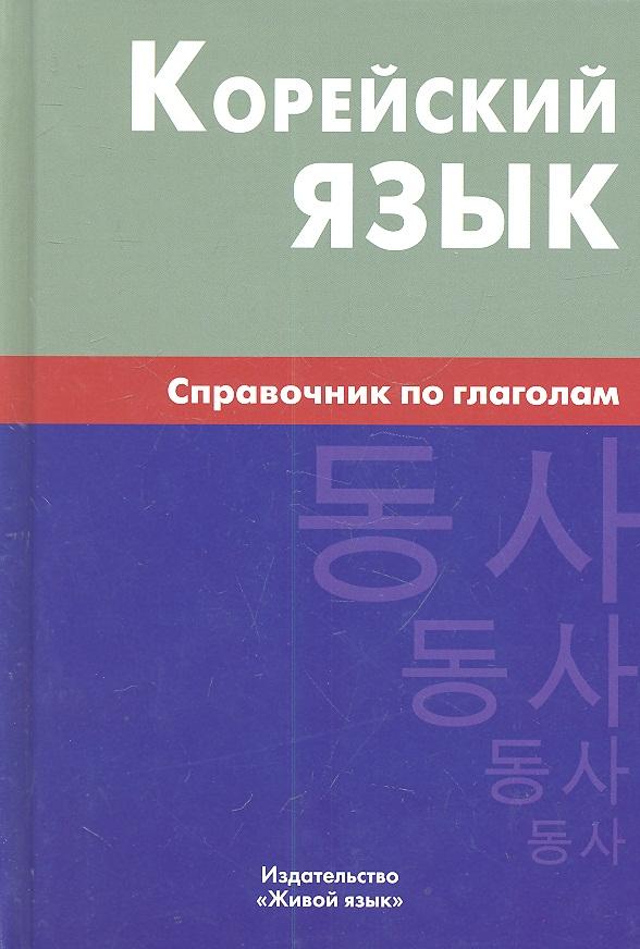 Бречалова Е., Цыденова Д. Корейский язык. Справочник по глаголам sitemap 33 xml page 6