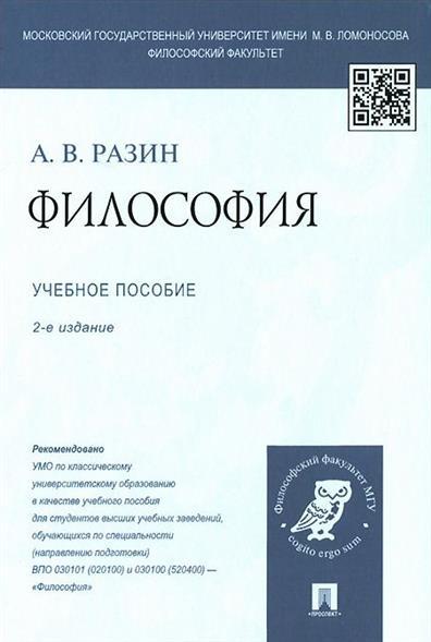 Философия. Учебное пособие. Издание второе, переработанное и дополненное