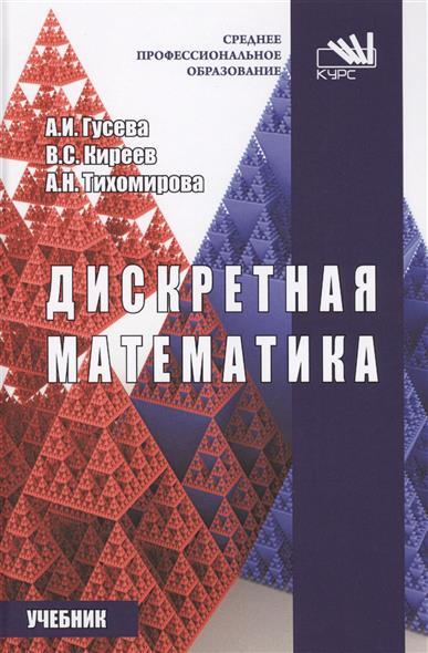 Гусева А., Киреев В., Тихомирова А. Дискретная математика. Учебник и в бабичева дискретная математика контролирующие материалы к тестированию