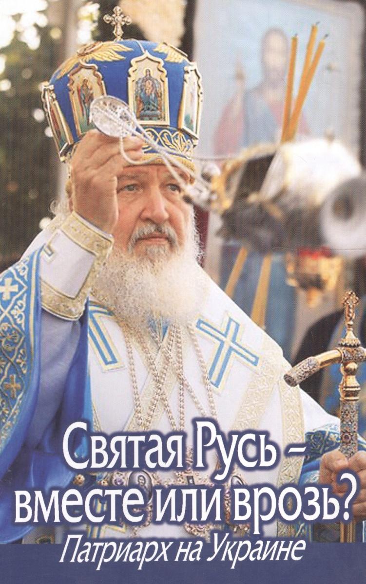Святая Русь - вместе или врозь? Патриарх на Украине