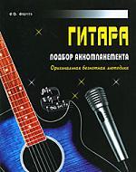 Андреев А. Гитара Подбор аккомпанемента а в андреев гитара подбор аккомпанемента оригинальная безнотная методика