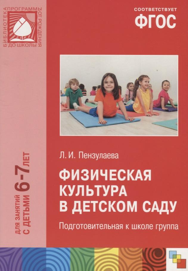 Пензулаева Л. Физическая культура в детском саду. Подготовительная группа. Для занятий с детьми 6-7 лет л и пензулаева оздоровительная гимнастика комплексы упражнений для занятий с детьми 3 7 лет
