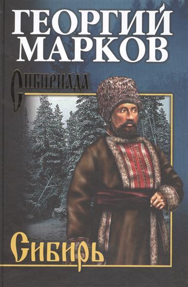 Марков Г. Сибирь