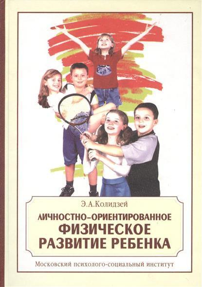 Личностно-ориентированное физическое развитие ребенка. Учебное пособие