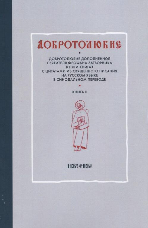 Добротолюбие дополненное святителя Феофана Затворника в пяти книгах с цитатами из Священного Писания на русском языке в Синодальном переводе. Книга II