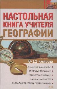 Настольная книга учителя географии 6-11 классы Петрова